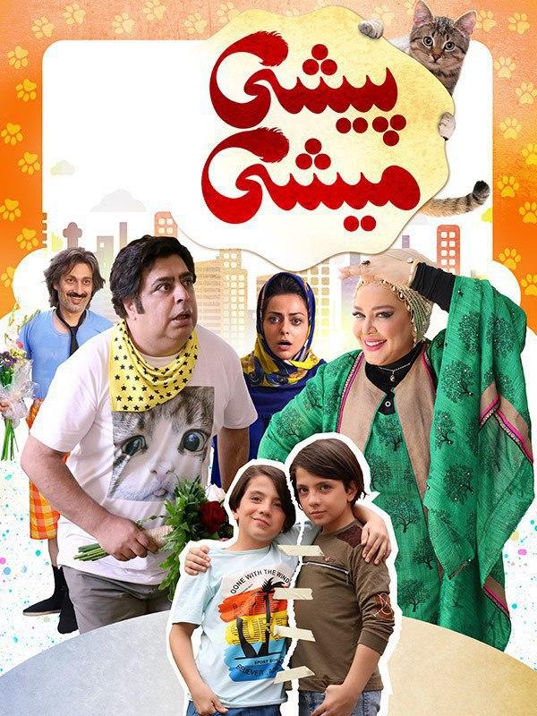 فیلم ایرانی پیشی میشی