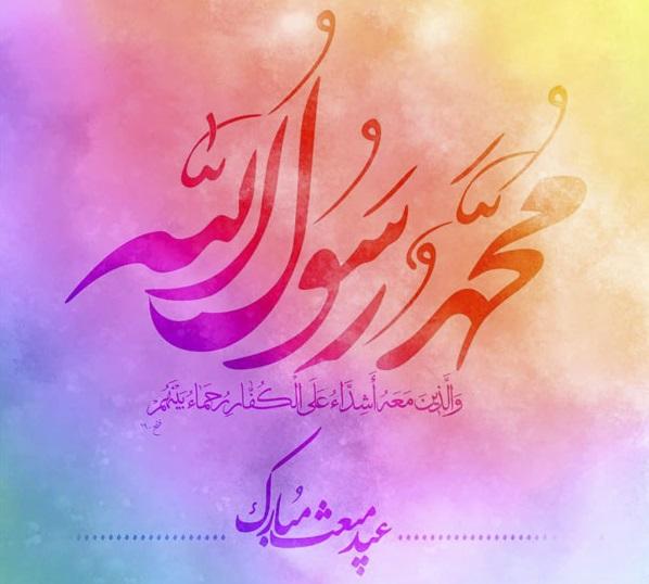 مراسم جشن عید سعید مبعث99-هیئت مذهبی محبان الرقیه(س)بیلند