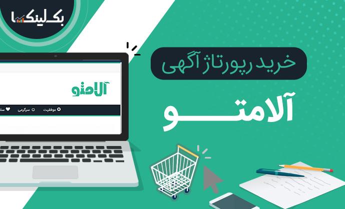 خرید رپورتاژ آگهی آلامتو alamto.com