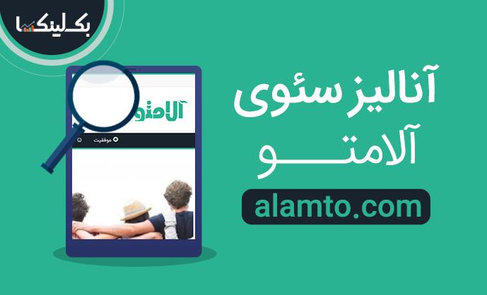 http://rozup.ir/view/3312719/Alamto%20-%20Backlinka-iR%20(2).jpg