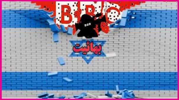 پیوند BBC فارسی با بهائیت