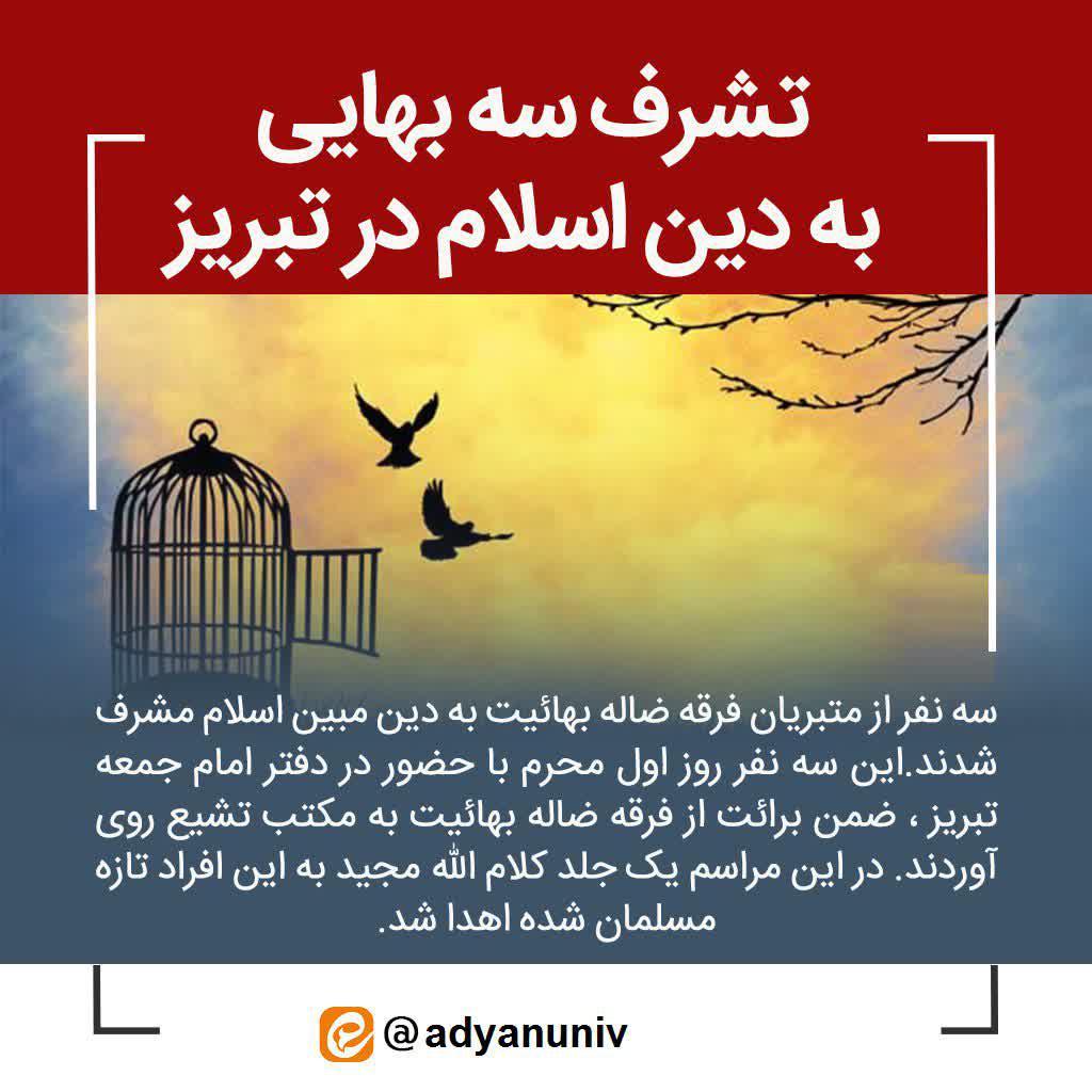 تشرف سه بهایی به دین اسلام در تبریز