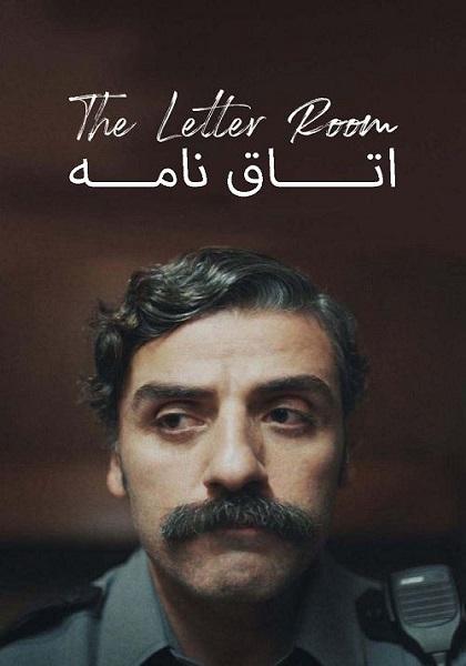 دانلود فیلم اتاق نامه دوبله فارسی The Letter Room 2020