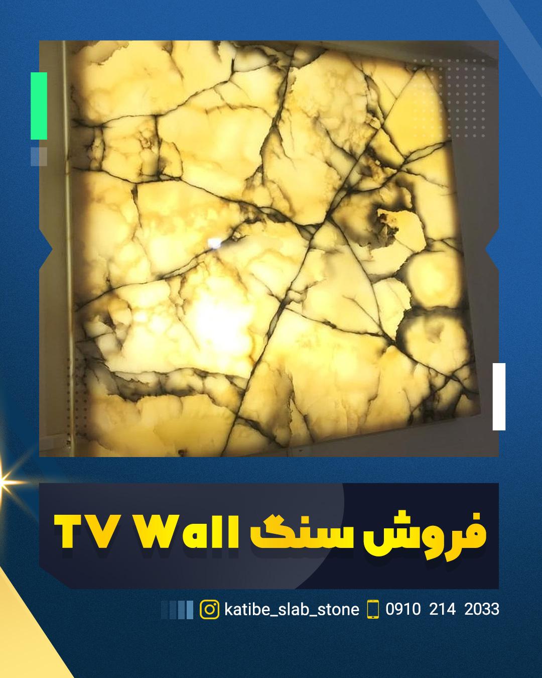 http://rozup.ir/view/3313208/TV%20Wall%20-%2009102142033%20(1).jpg