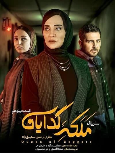 دانلود رایگان سریال ملکه گدایان قسمت 11
