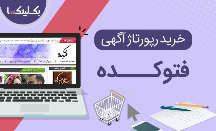 خرید رپورتاژ آگهی فتوکده photokade.com