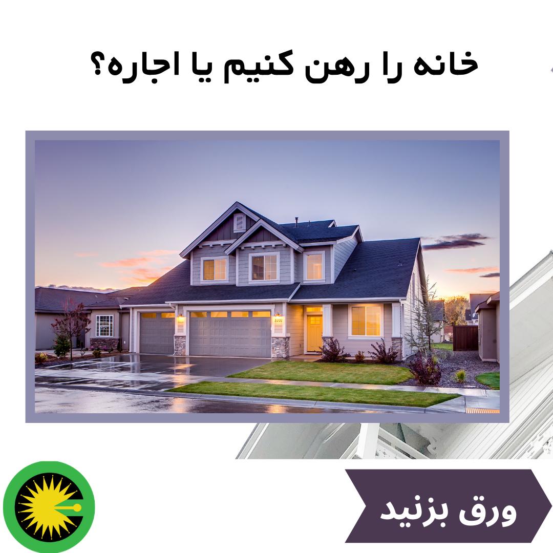خانه را رهن کنیم یا اجاره؟