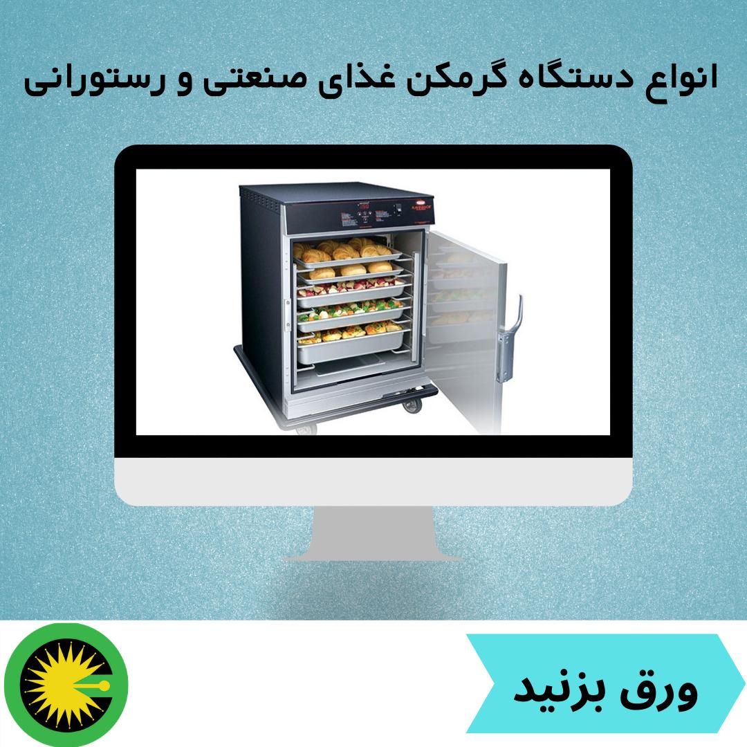 انواع دستگاه گرمکن صنعتی و رستورانی