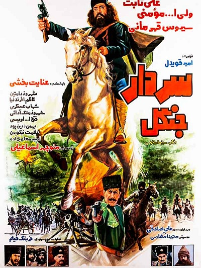 دانلود فیلم سردار جنگل