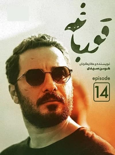 دانلود رایگان سریال قور*باغه قسمت 14