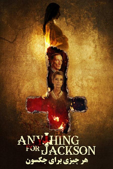 فیلم هر چیزی برای جکسون دوبله فارسی Anything for Jackson 2020