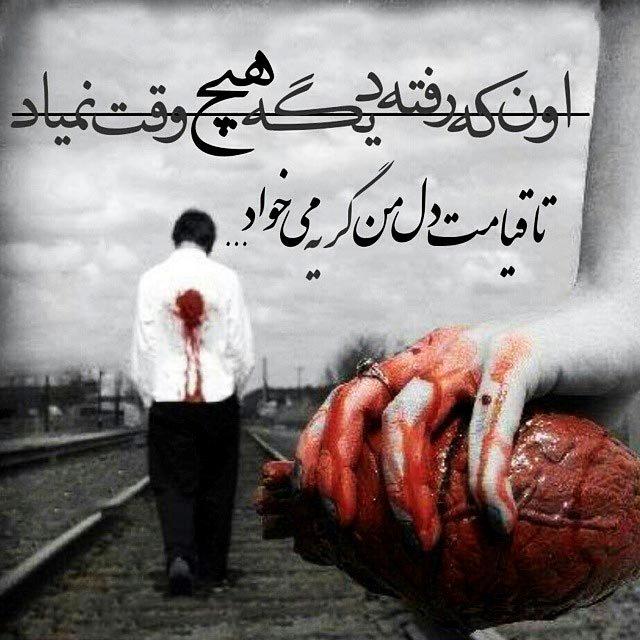 عکس نوشته عاشقانه و جملات عاشقونه 94