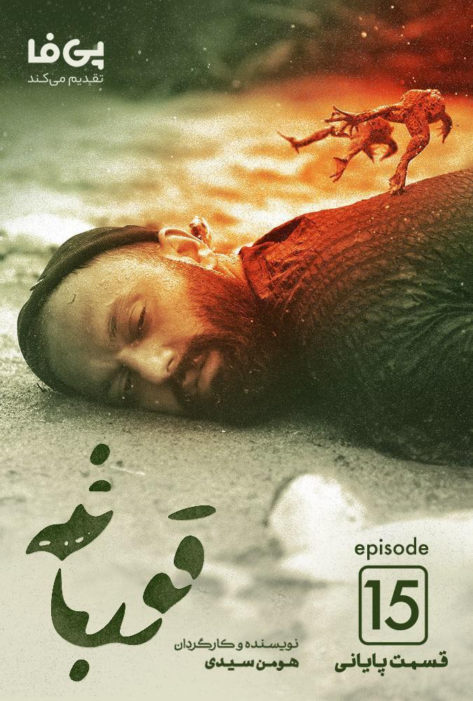 سریال قورباغه 15