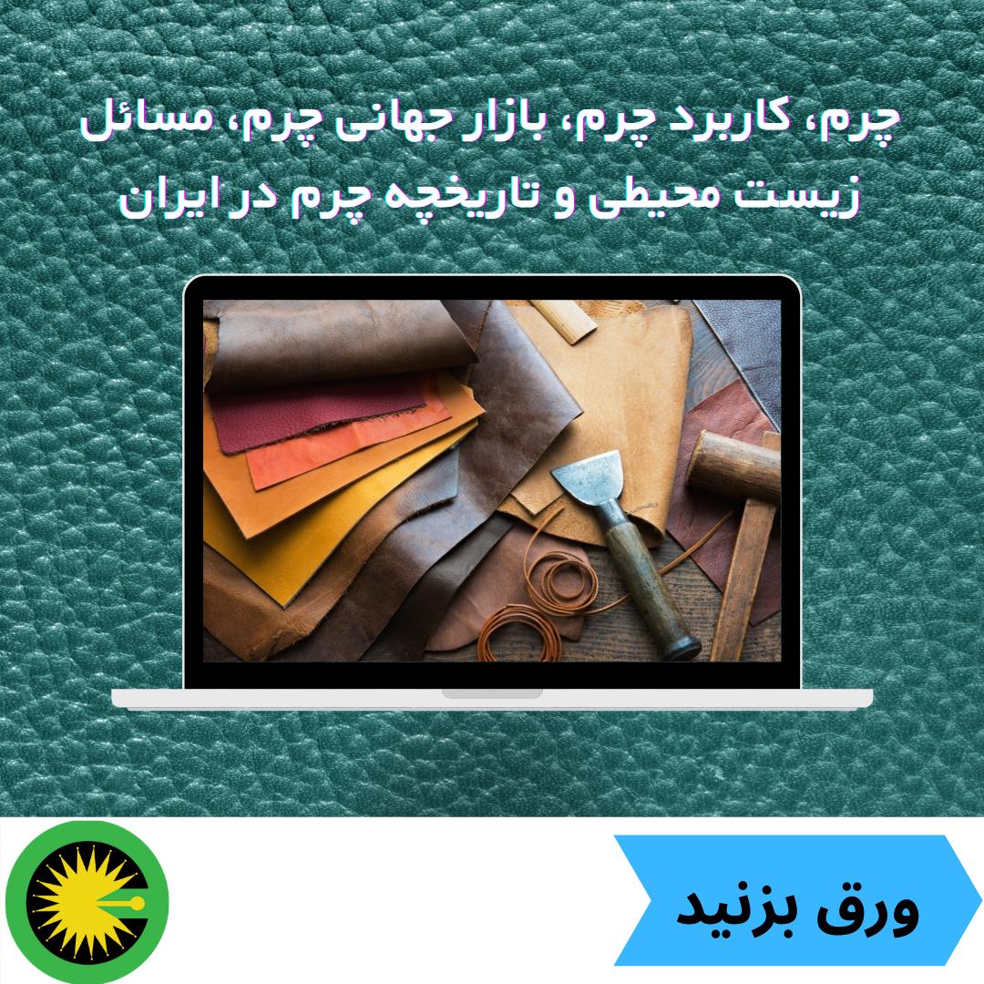 چرم، کاربرد چرم، بازار جهانی چرم، مسائل زیست محیطی و تاریخچه چرم در ایران