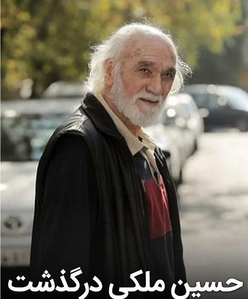 حسین ملکی بازیگر درگذشت