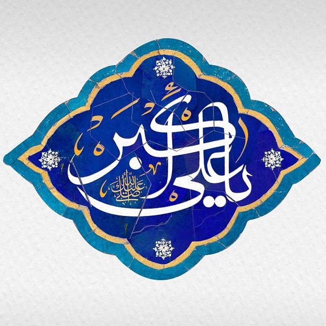 مراسم جشن میلاد حضرت علیاکبر۱۴۰۰-هیئت مذهبی محبان الرقیه(س)بیلند