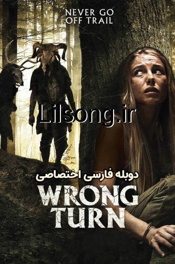Wrong Turn (2021).jpg (362×545)