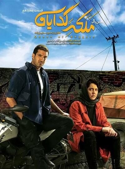 دانلود رایگان سریال ملکه گدایان قسمت 14