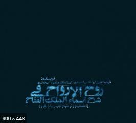 کتاب روح الارواح از کیست فارسی هشتم