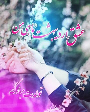 عکس تولد همسر اردیبهشتی متن فوق العاده زیبا برای تولد همسر