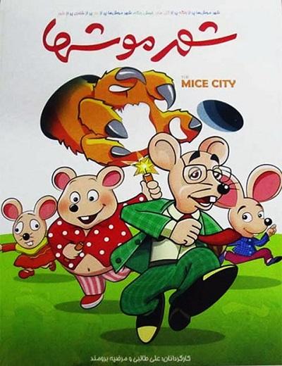 دانلود فیلم شهر موشها 1