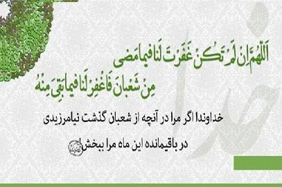 نماز آخرین جمعه ماه شعبان