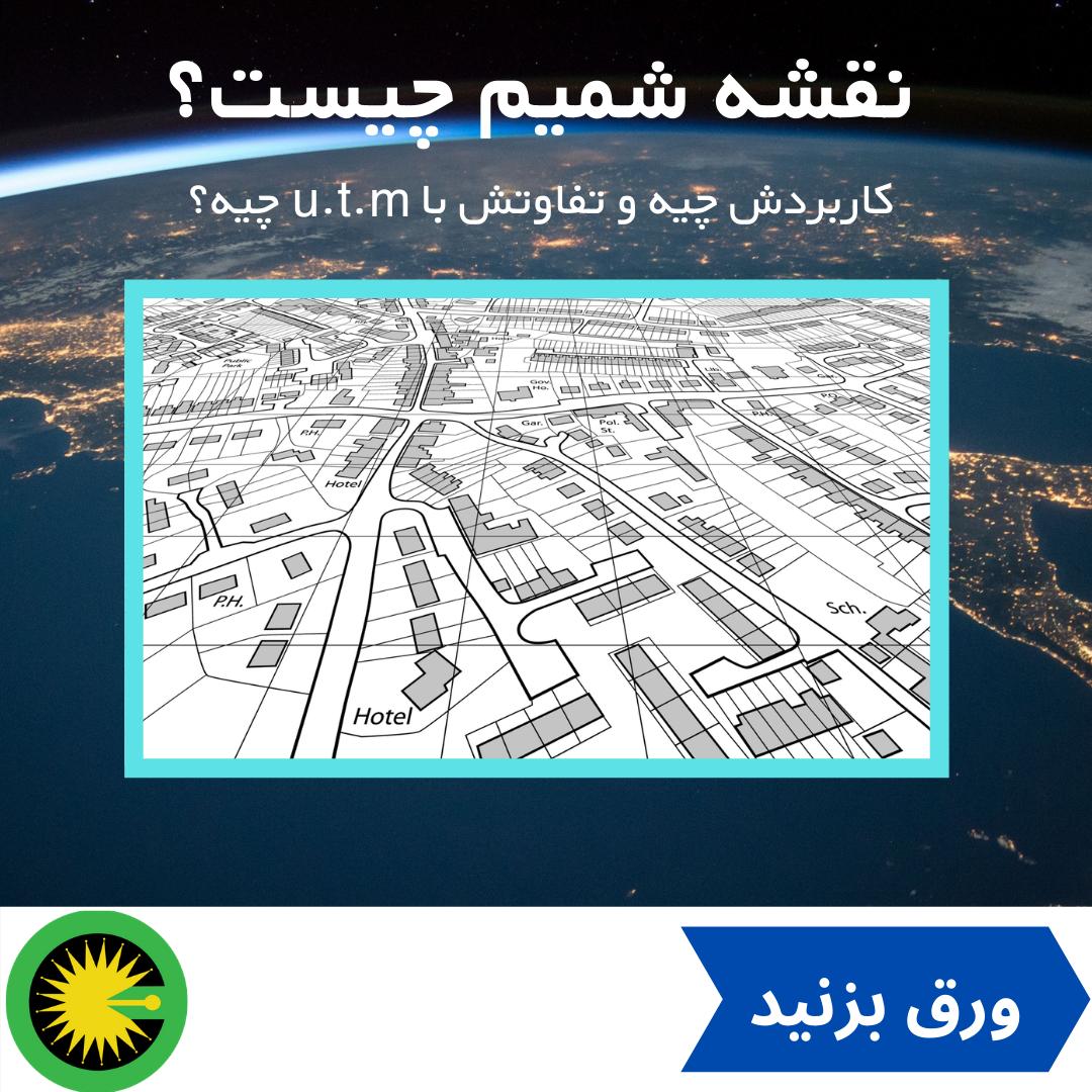 نقشه شمیم چیست؟  کاربرد آن چیست؟ تفاوت آن با نقشه U.T.M چیست؟