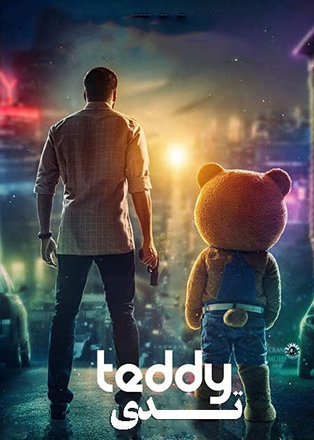 فیلم تدی دوبله فارسی Teddy 2021