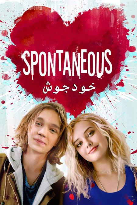 فیلم خودجوش دوبله فارسی Spontaneous 2020