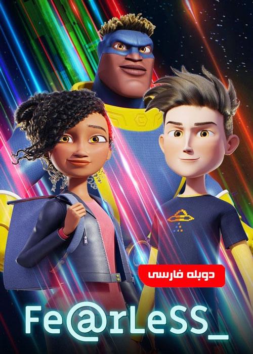 دانلود انیمیشن بی باک «Fearless 2020» با دوبله فارسی