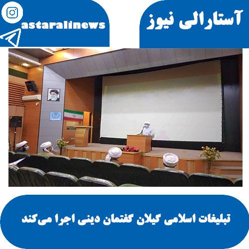 تبلیغات اسلامی گیلان گفتمان دینی اجرا میکند