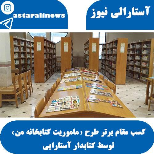 کسب مقام برتر طرح «ماموریت کتابخانه من» توسط کتابدار آستارایی