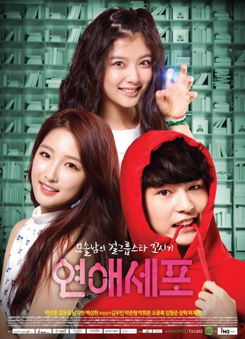 دانلود سریال کره ای Dating DNA