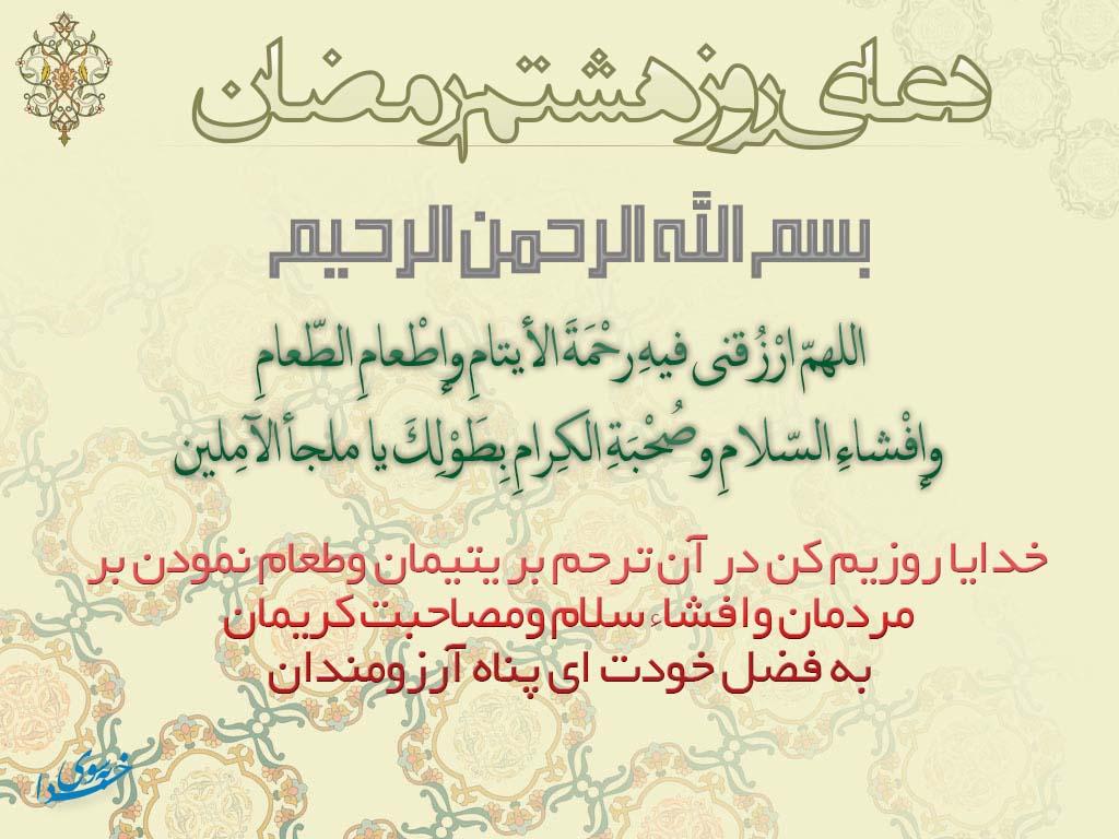 دعای روز هشتم ماه مبارک رمضان (اختصاصی به سوی خدا)