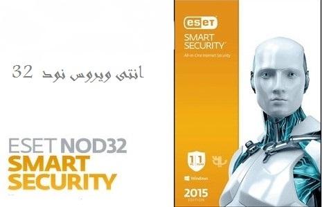 دانلود نود 32 NOD32 ESET Smart Security 8.0.312.0 Final