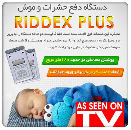 دستگاه حشره كش برقي RIDDEX با تخفیف فوق العاده!! / همراه عکس
