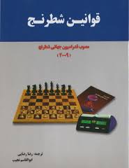 قوانين شطرنج فيده متن کامل و رسمی