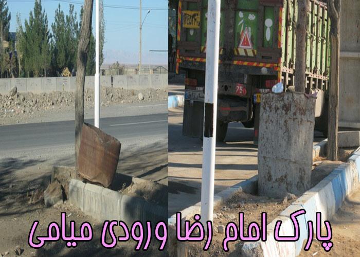 پارک امام رضا