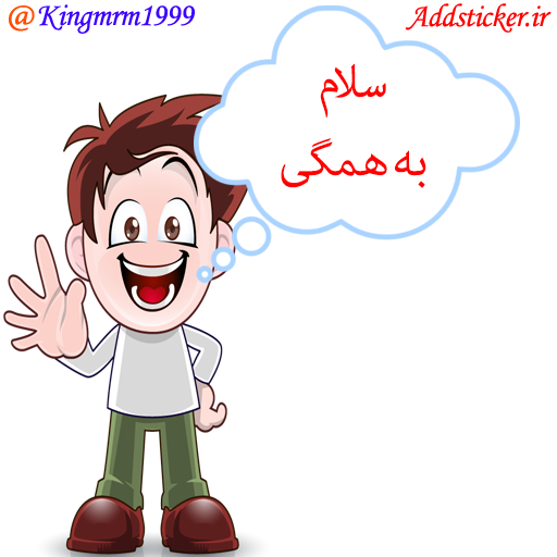استیکر+فارسی+جدید+برای+تلگرام