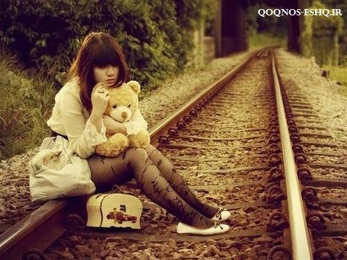 تنهایی!