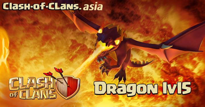 ورژن جدید : Dragon سطح ۵