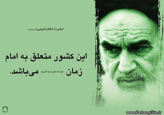 آیا ایران کشور امام زمان است؟ + پینوشت