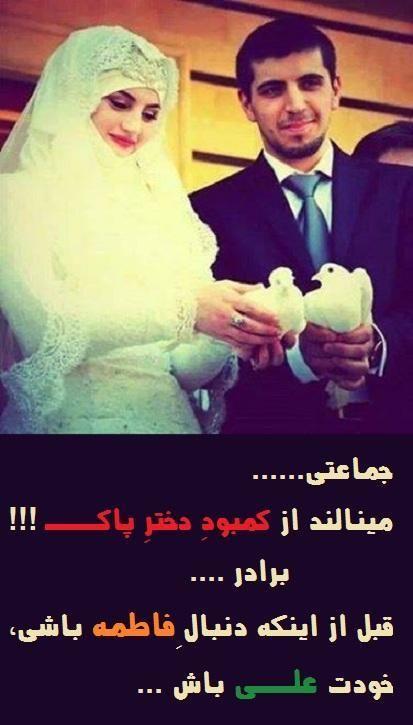 فتونکته - ازدواج سفارشی