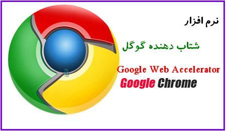 نرم افزار Google Web Accelerator شتاب دهنده ی گوگل