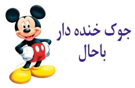 http://rozup.ir/view/348472/joke_khande_telegram.jpg