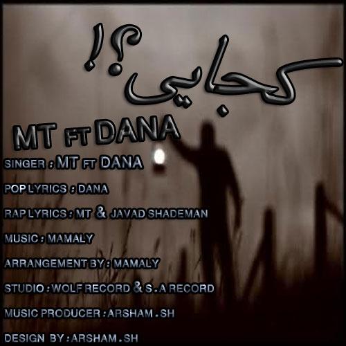 دانلود آهنگ جدید و فوق العاده ی MT ft DANA به نام کجایی