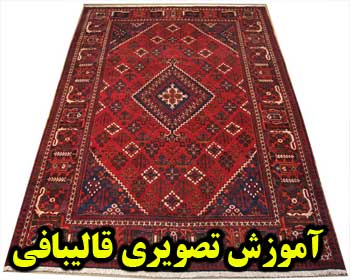 قالی بافی