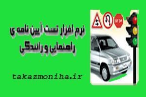 خرید نرم افزار آزمون آيين نامه راهنمايی و رانندگی (ویژه)