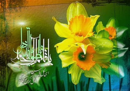 ولادت باشکوه حضرت فاطمه زهرا (س)  و روز مادر را مبارک باد
