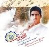کلیپ صوتی کریم اهل بیت  بانوای حاج سیدمحمدحسین سیداخلاقی